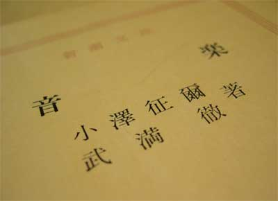 「音楽」—小澤征爾、武満徹