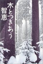 「木とつきあう智恵」–エルヴィン・トーマ