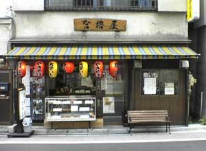 040604-goukakuya.jpg