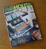 「NewHOUSE」-8月号にTaketo_House