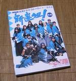 040627-shinsengumi.jpg