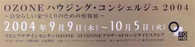 040909-ozone.jpg