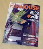「木の家を賢く建てるために」-NewHOUSE 11月号