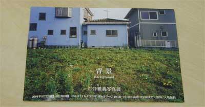 040930-ishii-01.jpg