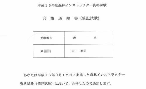 041029-shinrin_goukaku.jpg