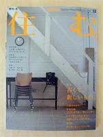 「住む。」12号に「森林をいかす家づくりの会」が紹介されました。