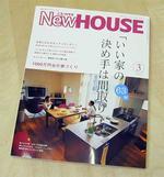 「New HOUSE」3月号に7.dd._House