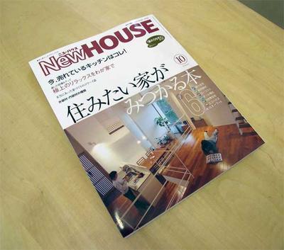 Ballan:17_Houseが NewHOUSE-10月号に掲載されました