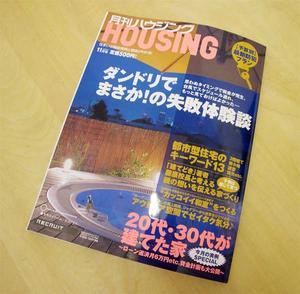 「月刊ハウジング11月号」に Taketo_House が紹介されています