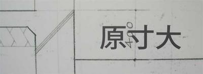 「吉村順三建築展」