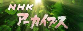 NHK-archives.jpg