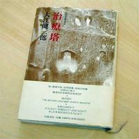 大江 健三郎 治療 塔