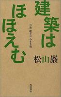 kenchikuha_hohoemu.jpg