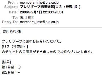 u2-yoyaku.jpg