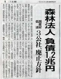 森林法人 負債 1.2兆円