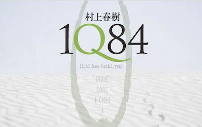 0900307-1q84.jpg