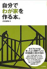 「自分でわが家を作る本」—氏家誠悟