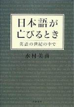 090524-nihongogahorobirutoki.jpg