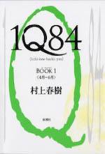 090529-mh-1q84-1.jpg
