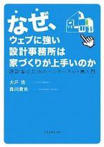 090904-ootohiroshi-web.jpg