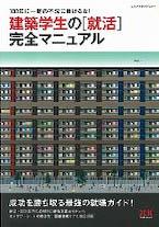 091031-kenchiku-syuukatu.jpg