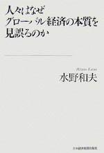 100109-mizuno-globalsyakai.jpg