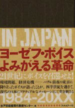 100223-beuys-in-japan.jpg