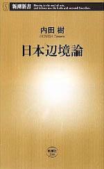 100410-ut-nihonhenkyouron.jpg