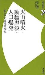 100529-ishi-kazanfunka.jpg