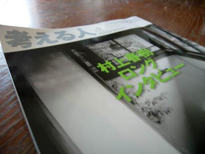 100713-kangaeruhito-murakami.jpg