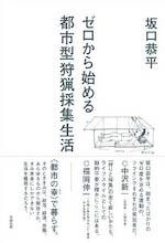 101019-zerokarahajimeru.jpg