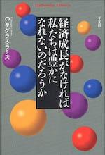 101125-keizaiseityou.jpg