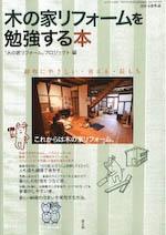 「木の家リフォームを勉強する本」