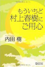 110209-ut-mouichiromurakamiharuki.jpg