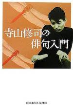 110415-terayama-haiku.jpg