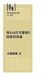 「変わる住宅建築と国産材流通」—赤堀楠雄