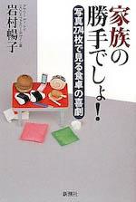 「家族の勝手でしょ!」—岩村暢子