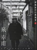 110706-izumikousuke.jpg