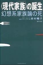 「<現代家族>の誕生」—岩村暢子