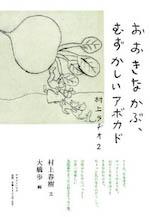 110728-mh-ookinakabu.jpg