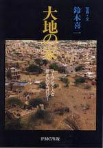111020-sk-daichinoie.jpg