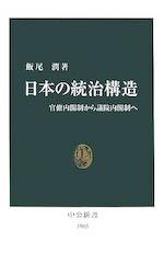 ij-nihonnnotouchikouzou.jpg