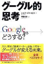 jj-google.jpg