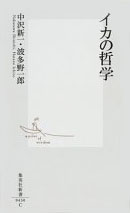 nakazawa-ika-no.jpg