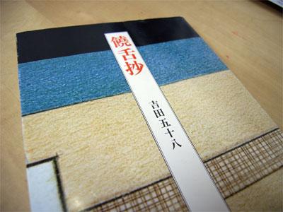 yoshida-isoya-zyouzetu.jpg
