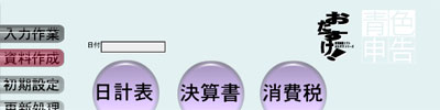 070307-aoiroshinkoku.jpg