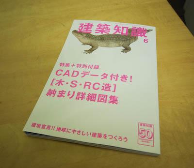 080520-kenchikuchishiki.jpg