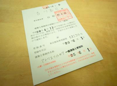 080605-jimusyo10nen.jpg