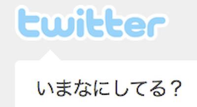 090830-twitter.jpg