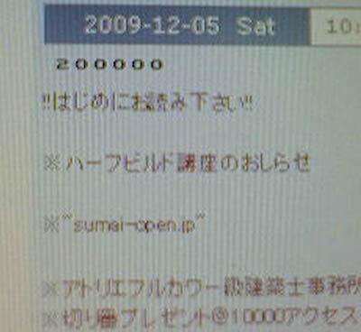 091205-200000.jpg